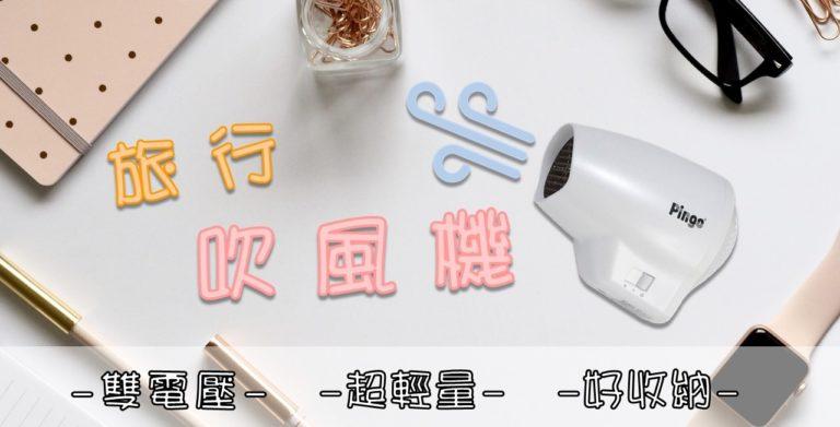 熱門旅行吹風機推薦【2020最新】