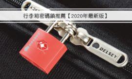 行李箱密碼鎖推薦【2020年最新版】