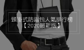 頸掛式防盜包人氣排行榜【2020最新版】