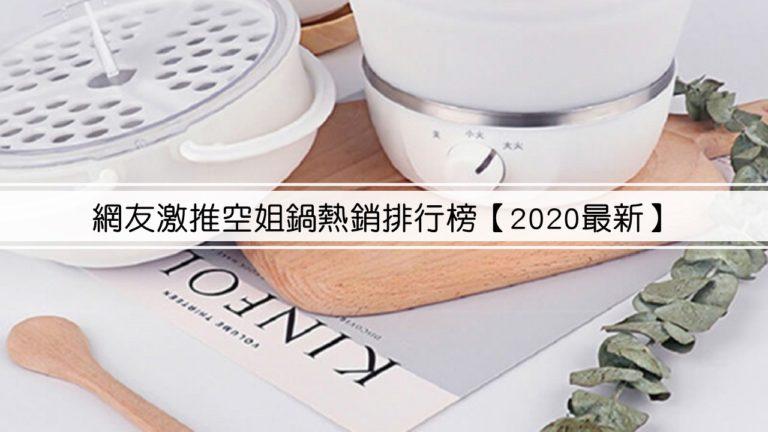 網友激推空姐鍋熱銷排行榜【2020最新】