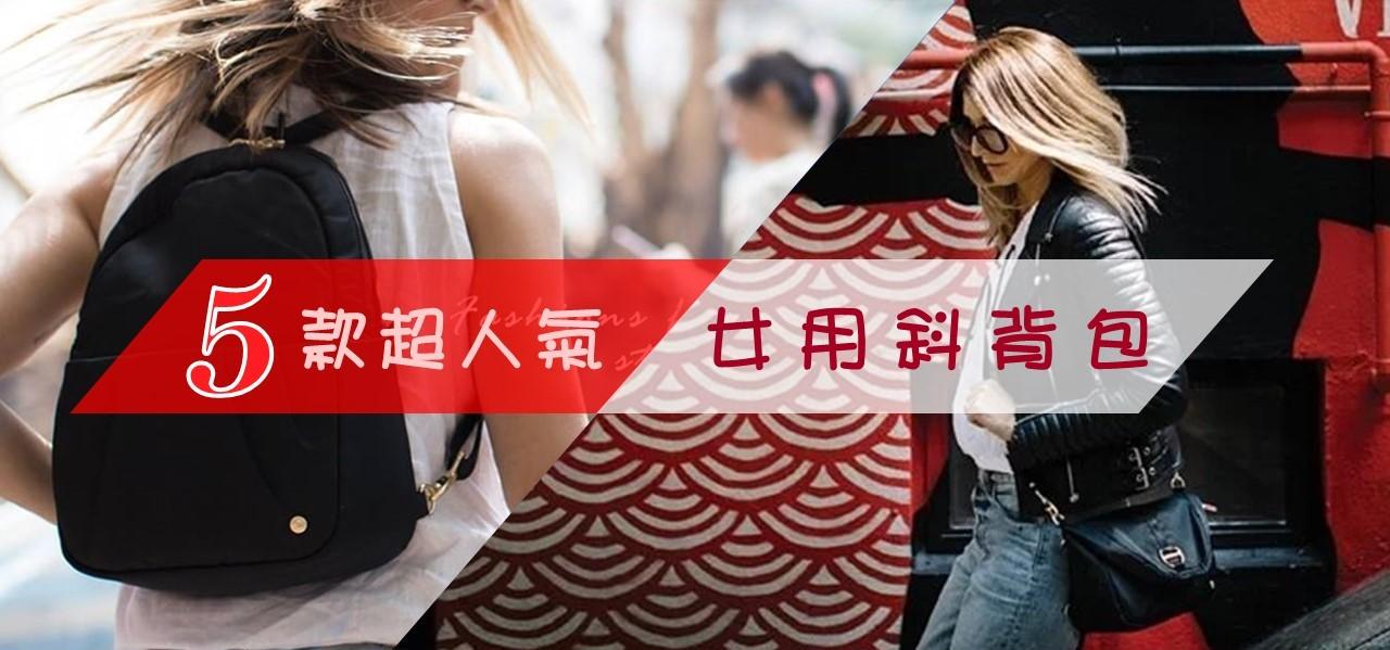 5款超人氣女用斜背包推薦【2020年最新版】