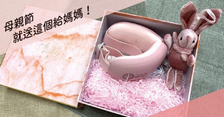 母親節禮物就送【EYE智能熱敷按摩儀】給媽媽!舒緩媽媽一天的疲憊。