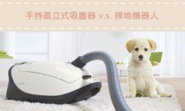 手持直立式吸塵器和掃地機器人,你適合哪一種?