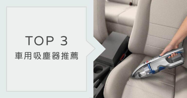 【車用吸塵器推薦Top3】體積輕巧、吸力強推薦