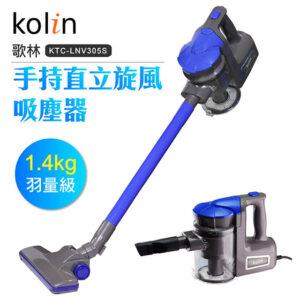 歌林 Kolin 《手持直立旋風吸塵器 KTCMNR1136》