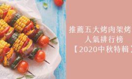 推薦五大烤肉架烤盤人氣排行榜【2020中秋特輯】