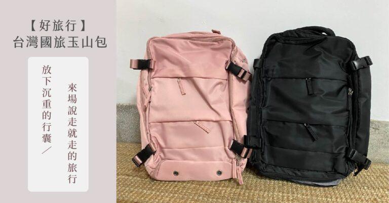 【開箱】台灣國旅玉山包|放下沉重的行囊來場輕旅行