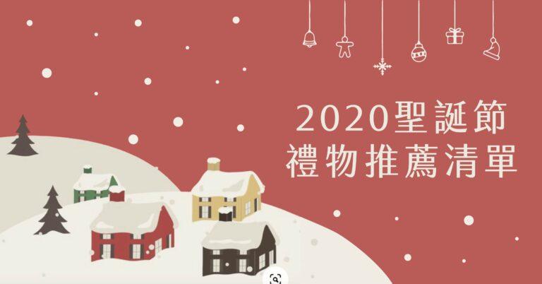 2020聖誕節禮物特輯|精選十大有趣又實用的交換禮物!